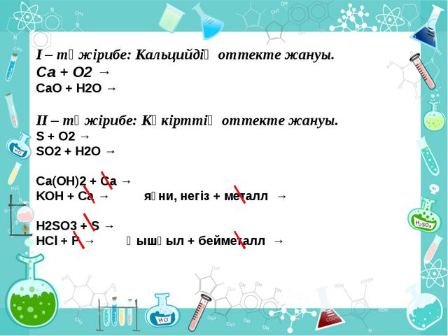 І – тәжірибе: Кальцийдің оттекте жануы. Са + О2 → СаО + Н2О → ІІ – тәжірибе:...