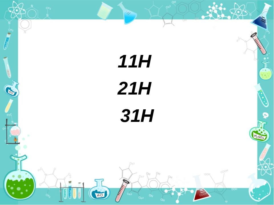 11Н 21Н 31Н