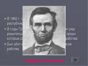 О ком идет речь? В 1860 г. стал 16 президентом США от республиканской армии.