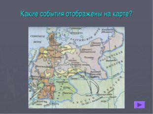 Какие события отображены на карте?