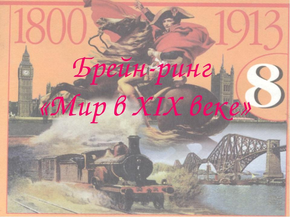 Брейн-ринг «Мир в XIX веке»