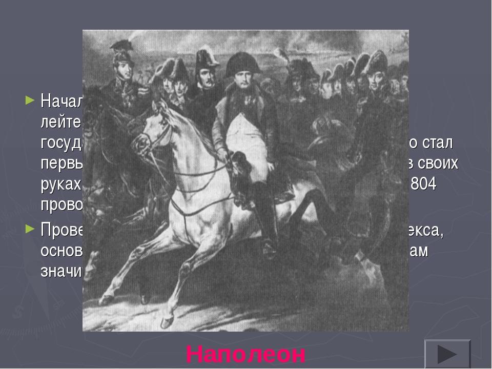 О ком идет речь? Начал службу в войсках в 1785 в чине младшего лейтенанта арт...