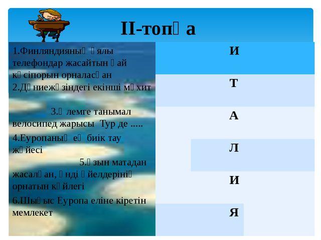 ІІ-топқа 1.Финляндияның ұялы телефондар жасайтын қай кәсіпорын орналасқан 2.Д...