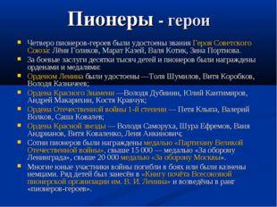 Пионеры - герои Четверо пионеров-героев были удостоены звания Героя Советског