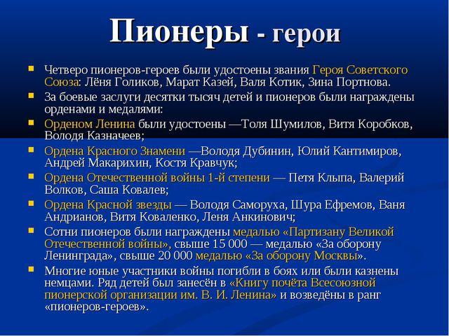 Пионеры - герои Четверо пионеров-героев были удостоены звания Героя Советског...
