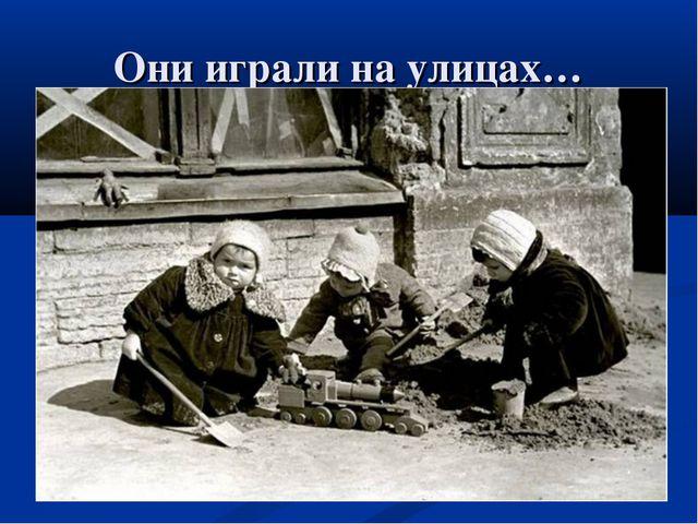 Они играли на улицах…