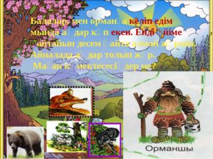А)Білімділік: Оқушыларға өлеңдегі негізгі ойды ашу, өз елін, жерін сүйген жан