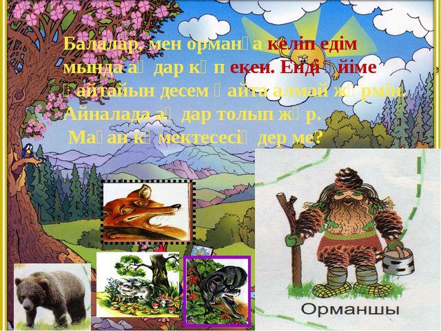 А)Білімділік: Оқушыларға өлеңдегі негізгі ойды ашу, өз елін, жерін сүйген жан...