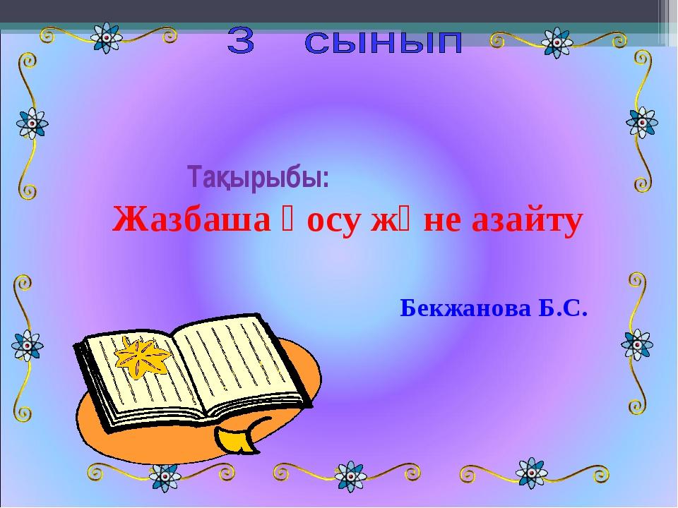 Бекжанова Б.С. Тақырыбы: Жазбаша қосу және азайту