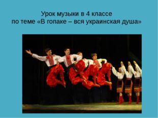 Урок музыки в 4 классе по теме «В гопаке – вся украинская душа»