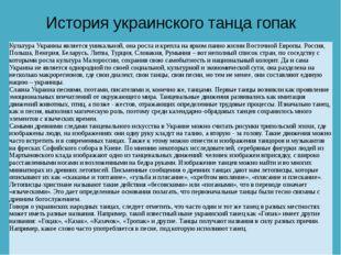 История украинского танца гопак КультураУкраины является уникальной, она росл