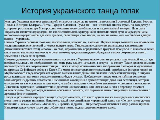 История украинского танца гопак КультураУкраины является уникальной, она росл...