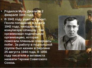 Родился Муса Джалиль 2 февраля 1906 года В 1941 году ушел на фронт. После п