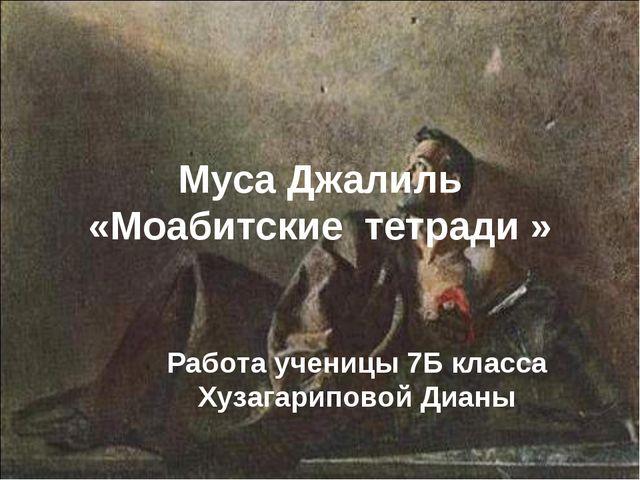 Муса Джалиль «Моабитские тетради » Работа ученицы 7Б класса Хузагариповой Дианы