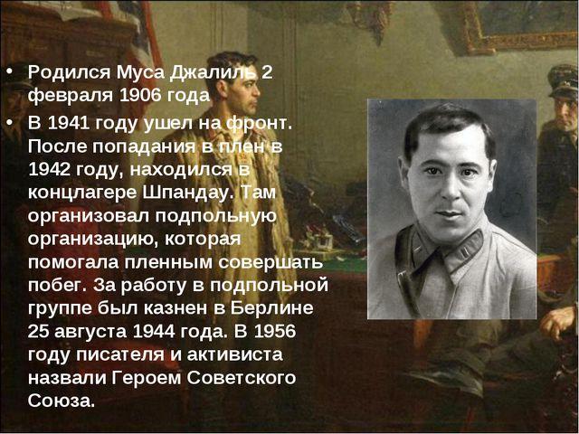 Родился Муса Джалиль 2 февраля 1906 года В 1941 году ушел на фронт. После п...