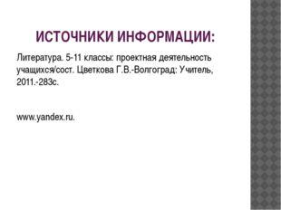 ИСТОЧНИКИ ИНФОРМАЦИИ: Литература. 5-11 классы: проектная деятельность учащих