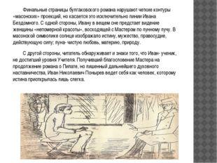 Финальные страницы булгаковского романа нарушают четкие контуры «масонских»