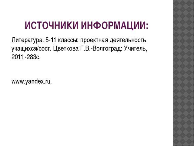 ИСТОЧНИКИ ИНФОРМАЦИИ: Литература. 5-11 классы: проектная деятельность учащих...