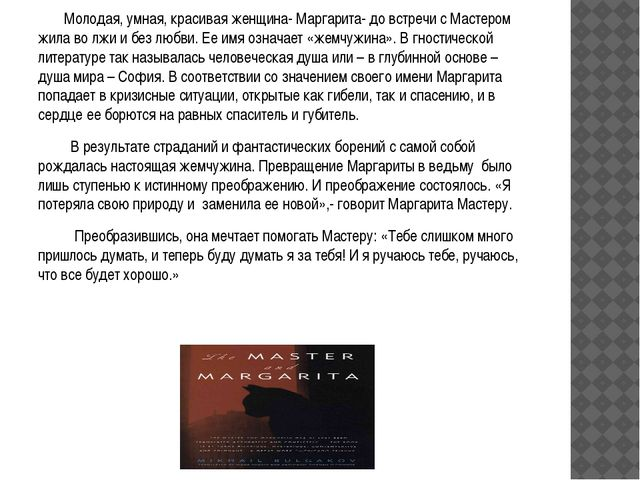 Молодая, умная, красивая женщина- Маргарита- до встречи с Мастером жила во л...