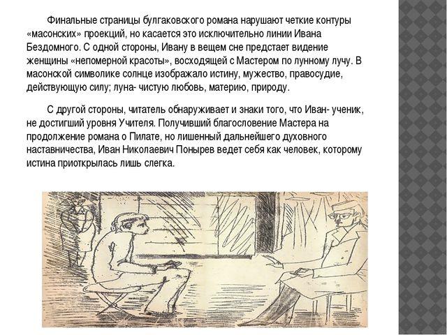 Финальные страницы булгаковского романа нарушают четкие контуры «масонских»...