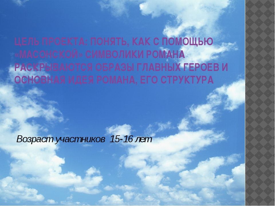 ЦЕЛЬ ПРОЕКТА: ПОНЯТЬ, КАК С ПОМОЩЬЮ «МАСОНСКОЙ» СИМВОЛИКИ РОМАНА РАСКРЫВАЮТСЯ...