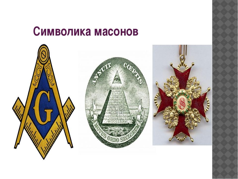 Символика масонов