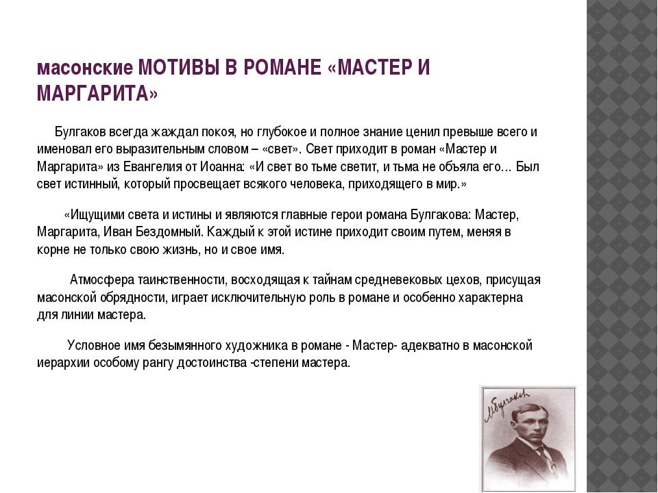 масонские МОТИВЫ В РОМАНЕ «МАСТЕР И МАРГАРИТА» Булгаков всегда жаждал покоя,...