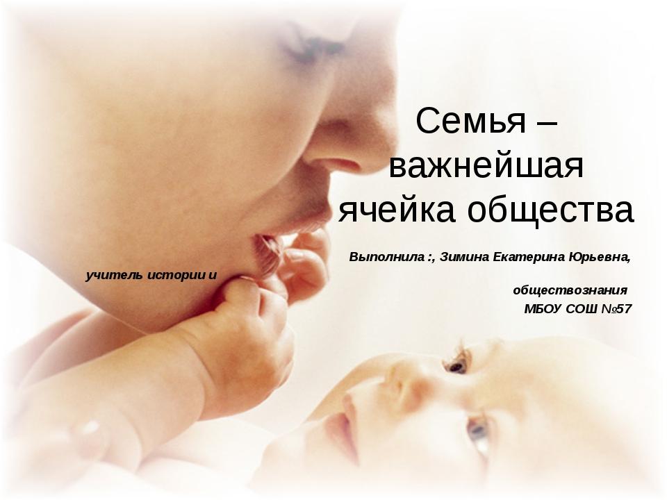 Семья – важнейшая ячейка общества Выполнила :, Зимина Екатерина Юрьевна, учит...