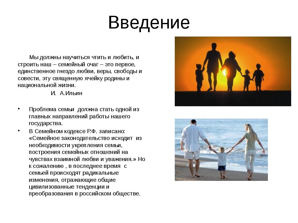 Введение Мы должны научиться чтить и любить, и строить наш – семейный очаг –...