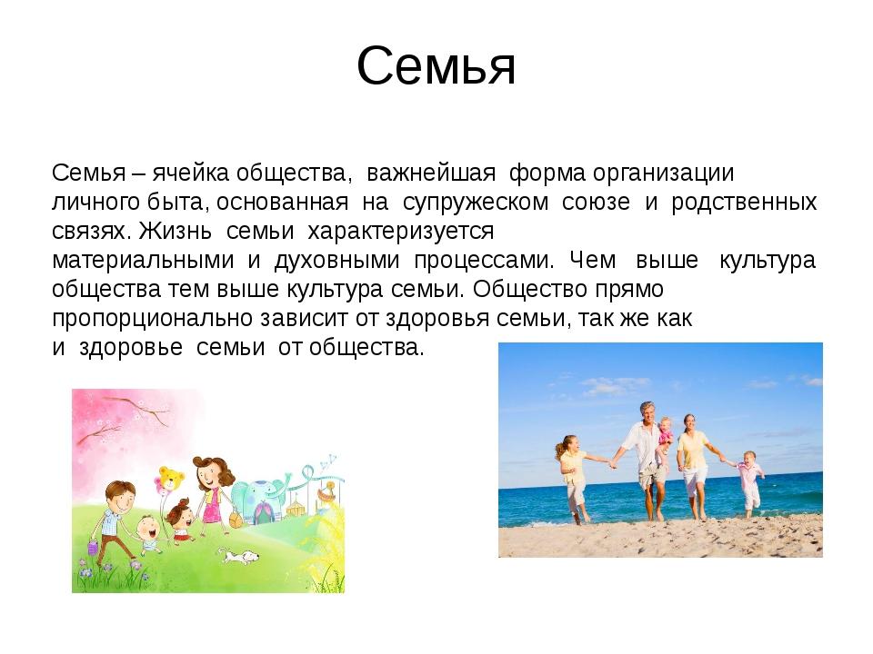 Семья Семья – ячейка общества, важнейшая форма организации личного быта, осно...