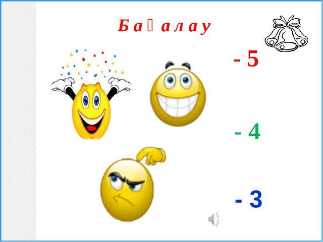 Б а ғ а л а у - 5 - 4 - 3