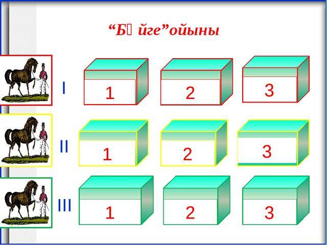 """""""Бәйге""""ойыны 1 2 3 1 2 3 1 2 3 І ІІ ІІІ"""