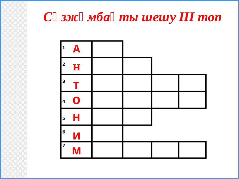 Сөзжұмбақты шешу ІІІ топ А н т о н и м