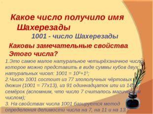 Какое число получило имя Шахерезады 1001 - число Шахерезады Каковы замечатель