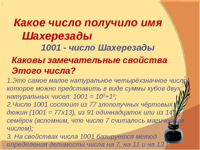Какое число получило имя Шахерезады 1001 - число Шахерезады Каковы замечатель...