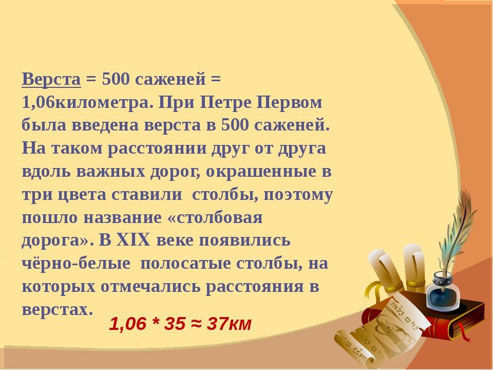 Верста = 500 саженей = 1,06километра. При Петре Первом была введена верста в...