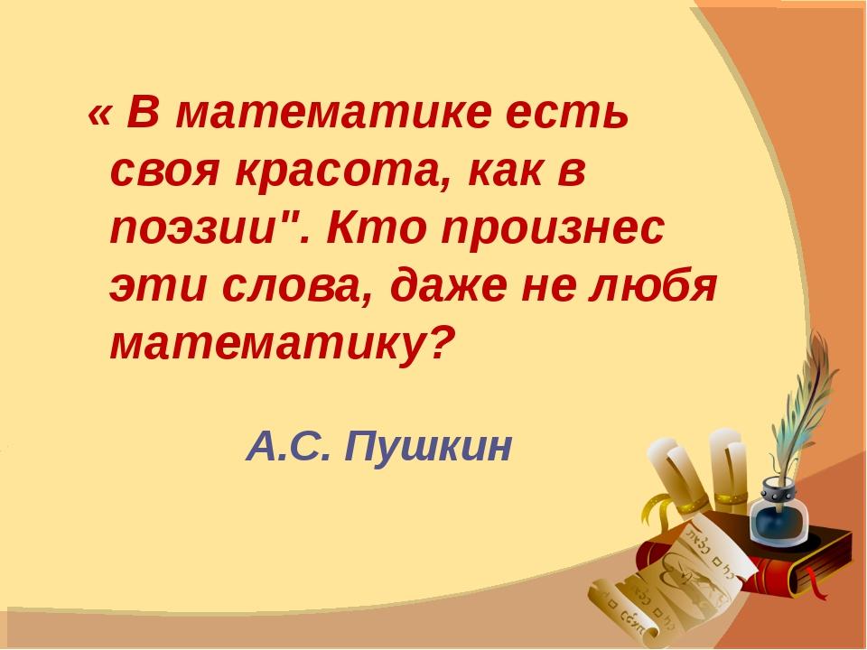 """« В математике есть своя красота, как в поэзии"""". Кто произнес эти слова, даж..."""