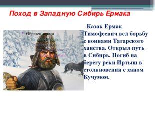 Поход в Западную Сибирь Ермака Казак Ермак Тимофеевич вел борьбу с воинами Та