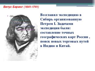 Витус Беринг (1641-1741) Возглавил экспедицию в Сибирь организованную Петром