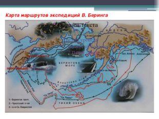 Карта маршрутов экспедиций В. Беринга