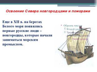 Освоение Севера новгородцами и поморами Еще в XII в. на берегах Белого моря п