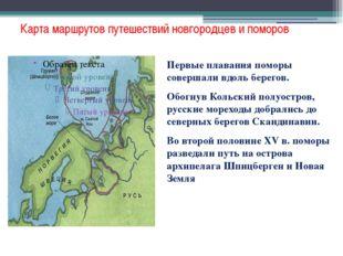 Карта маршрутов путешествий новгородцев и поморов Первые плавания поморы сове
