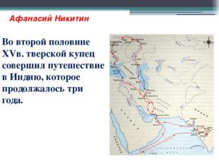 Афанасий Никитин Во второй половине XVв. тверской купец совершил путешествие