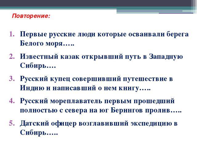 Повторение: Первые русские люди которые осваивали берега Белого моря….. Извес...