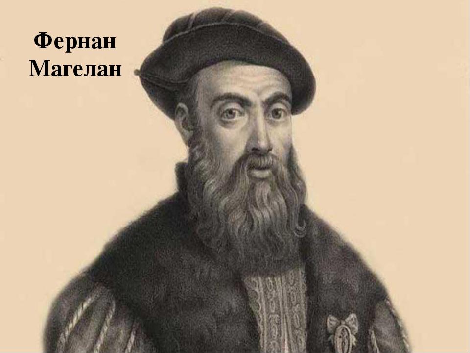 Фернан Магелан