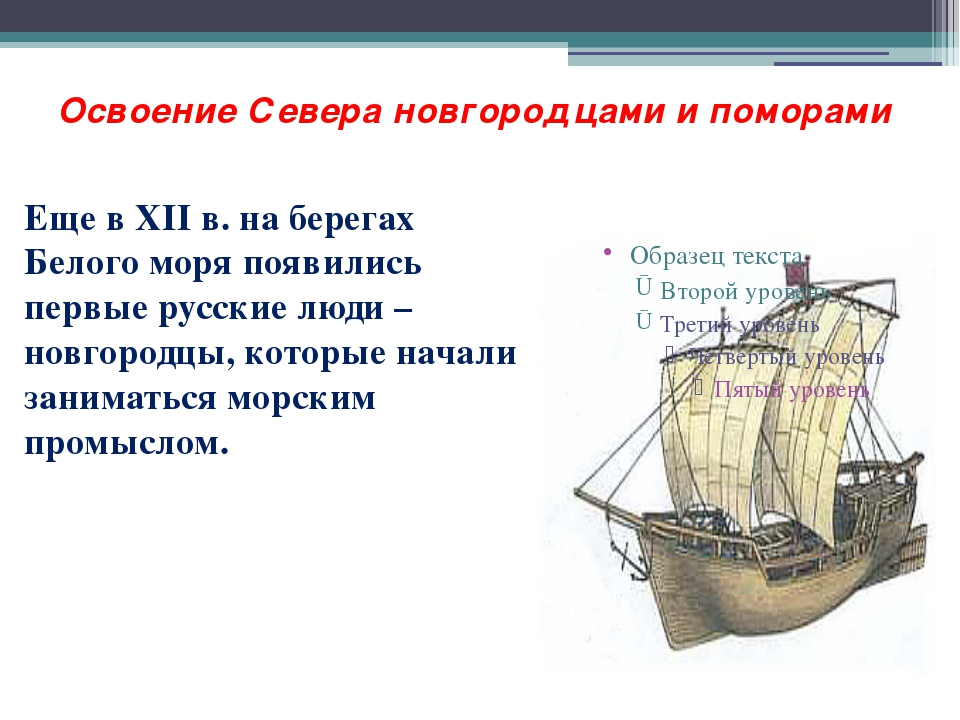 Освоение Севера новгородцами и поморами Еще в XII в. на берегах Белого моря п...