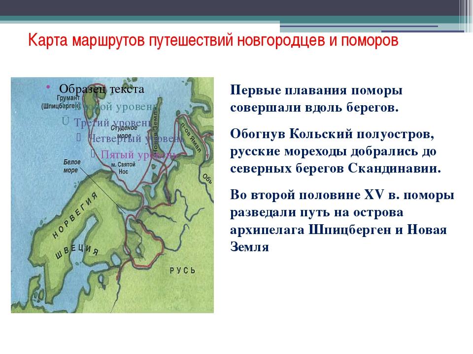Карта маршрутов путешествий новгородцев и поморов Первые плавания поморы сове...