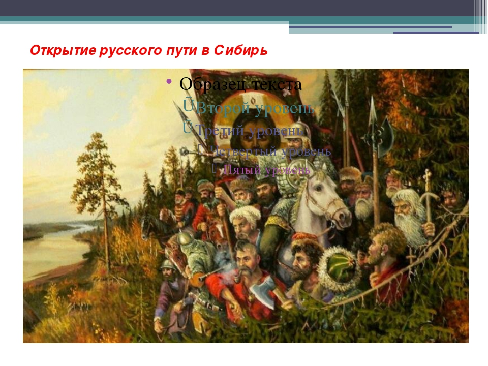 Открытие русского пути в Сибирь