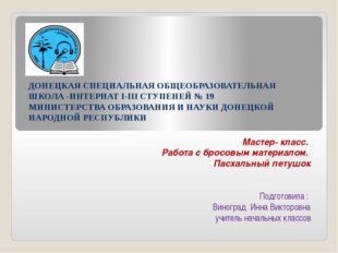 ДОНЕЦКАЯ СПЕЦИАЛЬНАЯ ОБЩЕОБРАЗОВАТЕЛЬНАЯ ШКОЛА -ИНТЕРНАТ І-ІІІ СТУПЕНЕЙ № 19