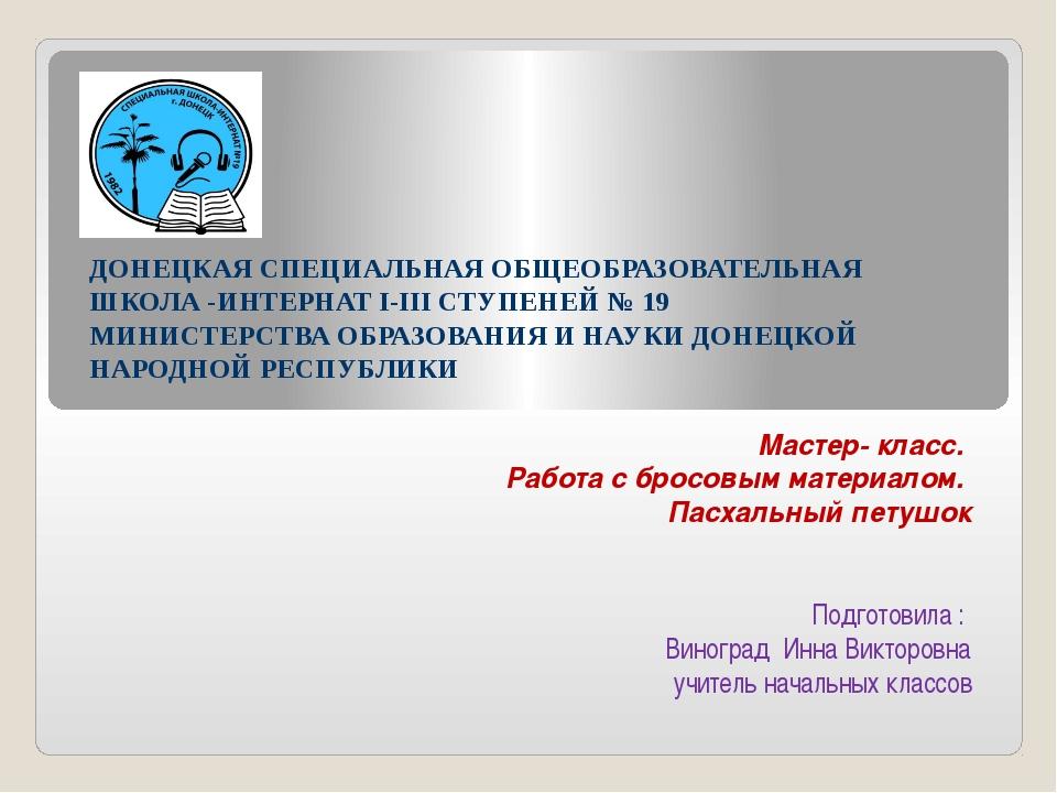 ДОНЕЦКАЯ СПЕЦИАЛЬНАЯ ОБЩЕОБРАЗОВАТЕЛЬНАЯ ШКОЛА -ИНТЕРНАТ І-ІІІ СТУПЕНЕЙ № 19...